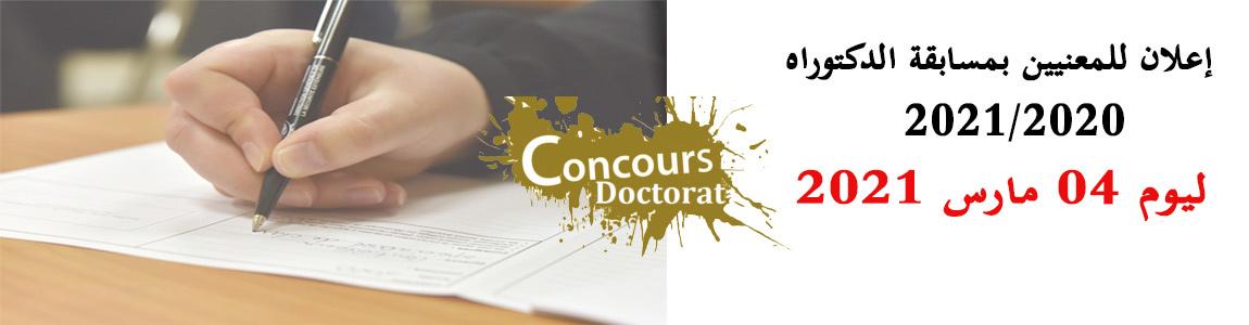 هام للمعنيين بمسابقة الدكتوراه 2020- 2021 ليوم الخميس 04 مارس 2021 والخاص بالشعب: دراسات أدبية ، دراسات نقدية ، دراسات لغوية