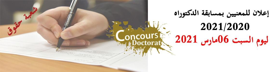 هام للمعنيين بمسابقة الدكتوراه 2020- 2021 ليوم السبت 06 مارس 2021 والخاص بشعبة: الحقوق