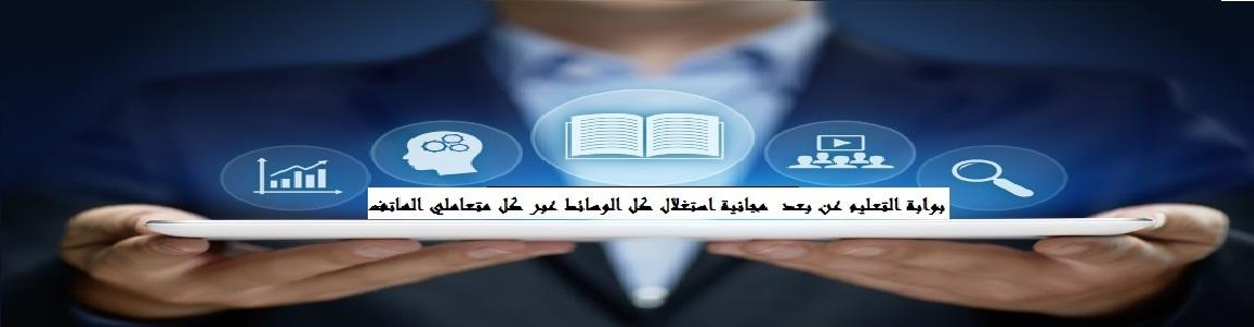 بوابة التعليم عن بعد  مجانية استغلال كل الوسائط عبر كل متعاملي الهاتف