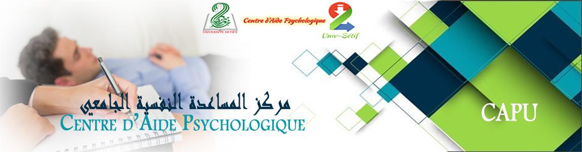 مركز المساعدة النفسية الجامعي المرحومة الأستاذة : بن يزار فريدة
