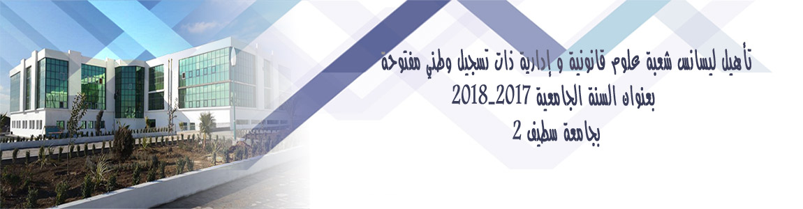 تأهيل ليسانس شعبة علوم قانونية و إدارية ذات تسجيل وطني مفتوحة بعنوان السنة الجامعية 2017-2018