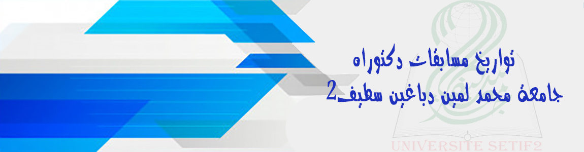 التواريخ الجديدة لمسابقات الدكتوراه - جامعة محمد لمين دباغين سطيف2
