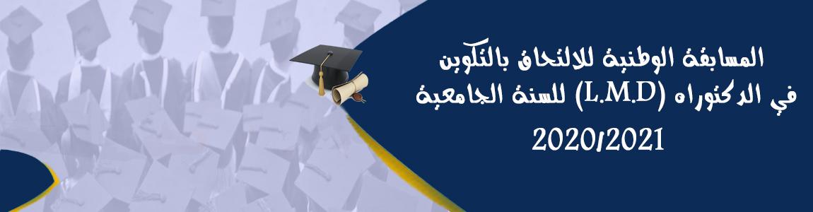المسابقة الوطنية للالتحاق بالتكوين في الدكتوراه (L.M.D)  للسنة الجامعية 2020/2021