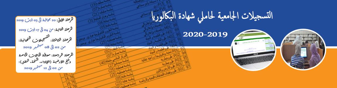 رزنامة التسجيلات الأولية والتسجيلات النهائية للطلبة الجدد للسنة الجامعية 2019/2020