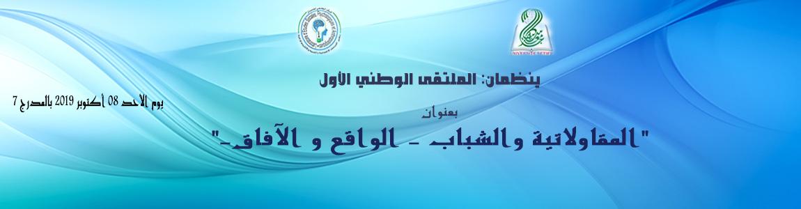 الملتقى الوطني الأول بعنوان المقاولاتية والشباب - الواقع والآفاق-