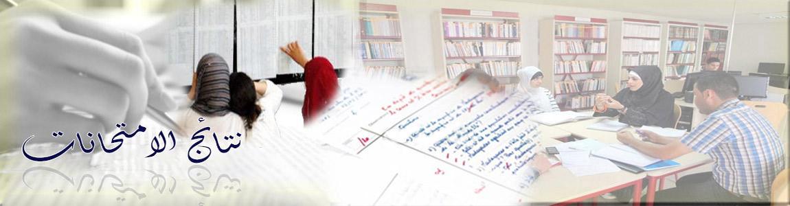 Consultation en ligne des notes des examens