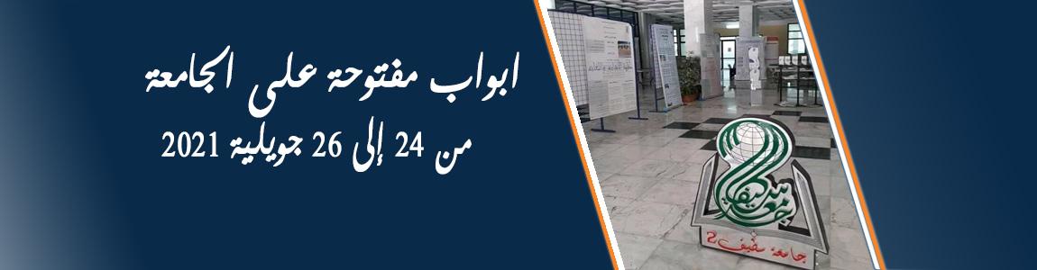 الأبواب المفتوحة على الجامعة 2021-2022