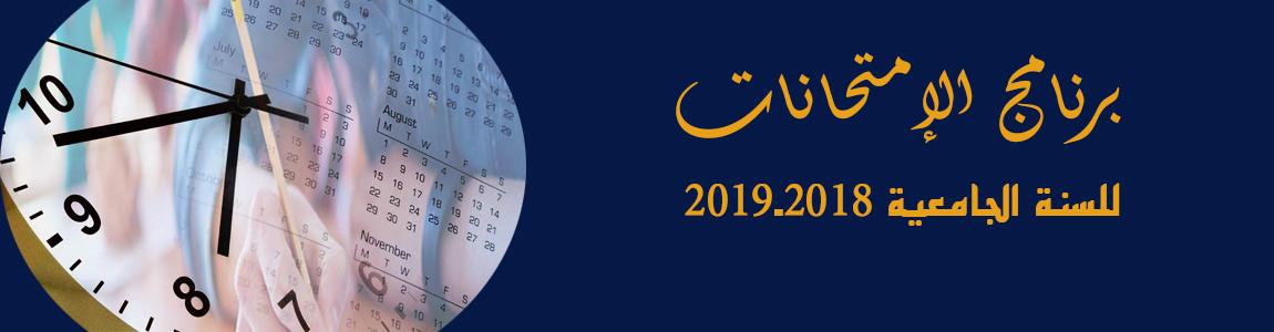 برنامج إمتحانات السداسي الأول للسنة الجامعية  2018-2019
