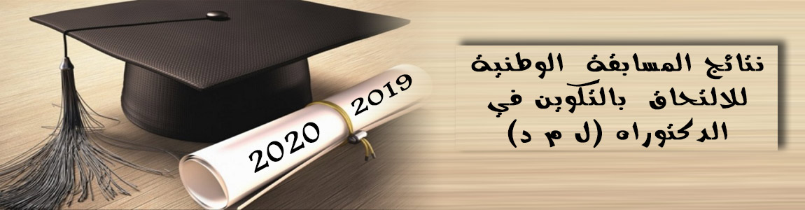 Doctorate Contest Results 2019-2020