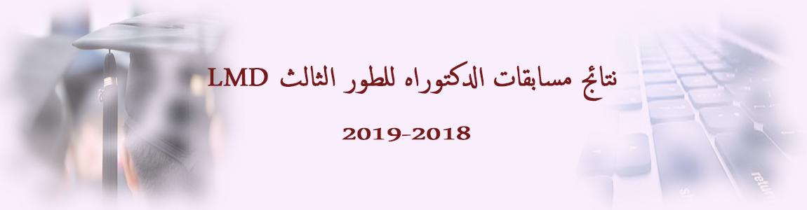 Résultats du concours doctorat filière droit(Faculté Droit et Sciences politiques)