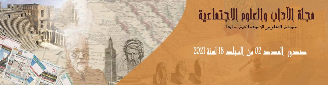 صدور العدد 02 من المجلد 18 لسنة 2021