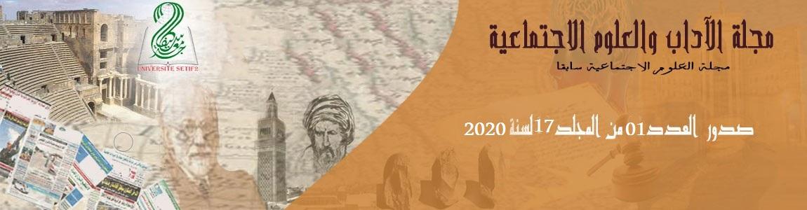 صدور العدد 01 من المجلد 17 لسنة 2020