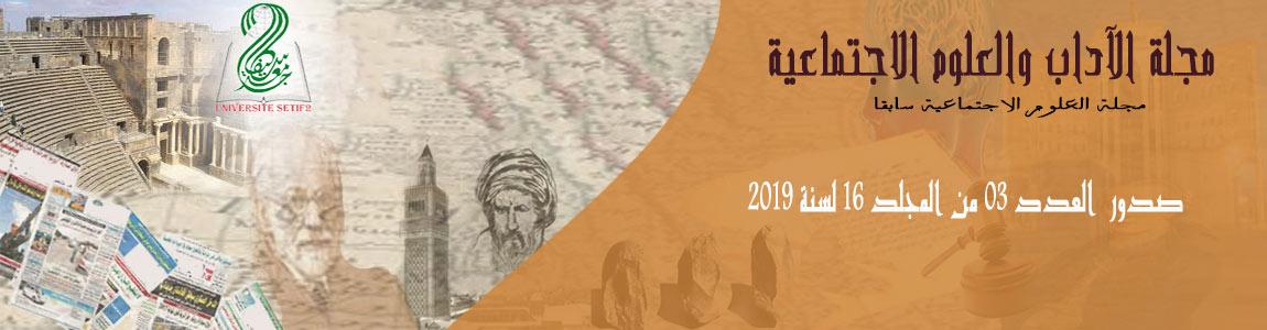 صدور العدد 03 من المجلد 16 لسنة 2019