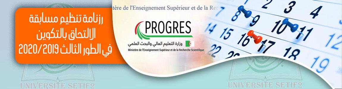 رزنامة تنظيم  مسابقة الإلتحاق بالتكوين في الطور الثالث 2019/2020