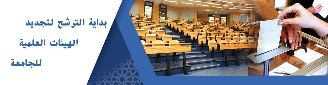 إعلان بداية الترشح لتجديد الهيئات العلمية للجامعة